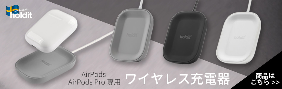 AirPods/AirPods Pro専用ワイヤレス充電器