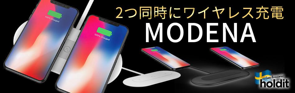 ワイヤレス充電modena