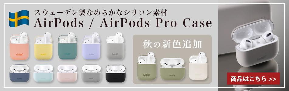 Holditオリジナルの良質なAirPods/Proシリコンケース