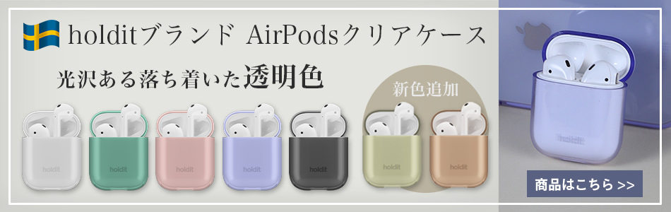 Seethru AirPodsケース