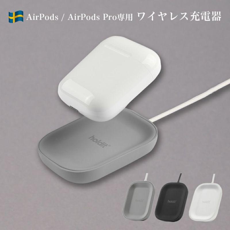 HolditQiワイヤレス充電器AirPodsProシリコンアクセサリー