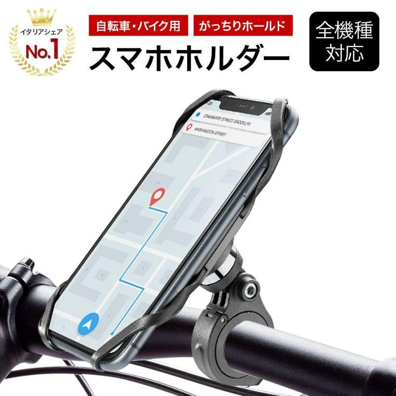 Cellularline自転車スマホホルダーiPhoneiPhoneSE第二世代第2世代iPhone8iPhone711ProMaxXsXスマホホルダー強力保護調整可能バイクシリコン角度調整盗難防止取り外しユニバーサルアウトドアサイクリングマウンテンバイクアクセサリー携帯ホルダー
